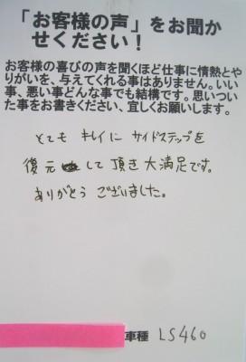 IMG_1012